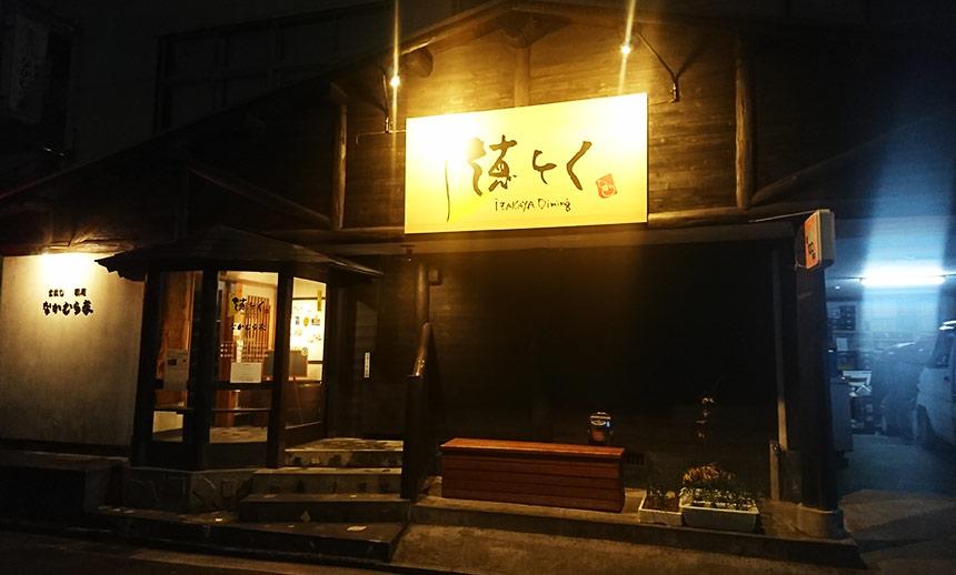 チキン南蛮部